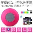 【クーポン使用可能!!】【送料無料】Bluetooth 防水スピーカー ワイヤレス ポータブル PCスピーカー 吸盤式 簡単接続 お風呂やキッチンでも使える