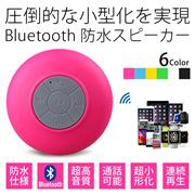 送料無料 Bluetooth 防水スピーカー ワイヤレス ポータブル PCスピーカー 吸盤式 簡単接続 お風呂やキッチンでも使える【予約商品・4月14日より順次配送】