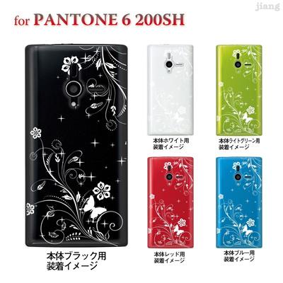 【PANTONE6 ケース】【200SH】【Soft Bank】【カバー】【スマホケース】【クリアケース】【フラワー】【花と蝶】 22-200sh-ca0066の画像