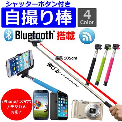スマホ iPhone デジカメ対応 自撮り棒 じどり棒 セルフィースティック bluetooth セルカ棒 シャッターボタン付きの画像