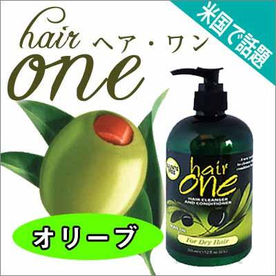 ヘアワン クレンザー&コンディショナー オリーブ 355ml (洗えるコンディショナー) Hair Oneの画像