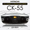 【カートクーポン使用で更にお得に!】日立(HITACHI) CDラジオカセットレコーダー [CK-55] CP抜群の音質と持ち回りの良さが大好評!!
