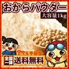 TV放映後!注文殺到! 【送料無料】 おからパウダー 1kg(500gx2) 乾燥 ドライ 大豆