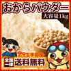 【送料無料】 おからパウダー 1kg(500gx2) 乾燥 ドライ 大豆
