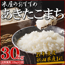 【カートクーポン対象商品】(27年度産)秋田県産 あきたこまち 30kg(10kg×3袋)《送料無料》27年度産の秋田県産あきたこまちだけを使用しております。一等米に比べるとやや小さな中粒にはなりますが、そこは本場、秋田のあきたこまち、しっかりとした旨み、もっちりとした粘り、柔らかすぎない程よい食感と、本当に美味い米です。【送料無料】【沖縄・離島不可】