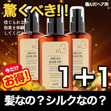 【送料無料】ライプR3アルガントリートメントオイル1+1・洗い流しは不要