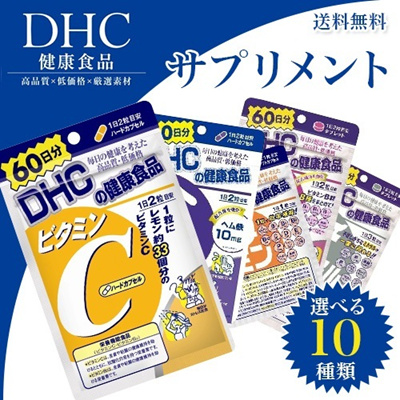 【メール便送料無料】DHCサプリメント選べる10種類!ビタミンC/亜鉛/DHA/ビタミンBミックス/マルチミネラル/マルチビタミン/オルニチン/メリロート/ヘム鉄/パーフェクト野菜の画像