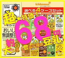 ◆★種類豊富★!人気の豆乳!【送料無料】キッコーマン 豆乳飲料 選べる4ケースセット 200ml紙パック×72(18×4)本入※北海道・沖縄・離島は別途送料が必要。