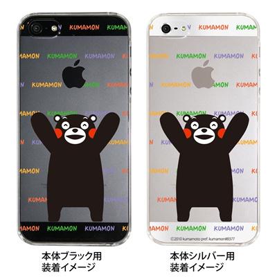 【iPhone5S】【iPhone5】【くまモン】【iPhone5ケース】【カバー】【スマホケース】【クリアケース】 ip5-ca-km0005の画像