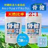2個セットがオトク! 沖縄県 北大東島産 天然 カルシウムとマグネシウム カルマグ月桃 骨健 120粒(30日分)×2個【カートクーポン使えます!】