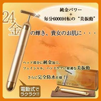 正規品エムシービケンビューティーバーbeautybarBM-1[純金/24K美顔器]浴室で使える完全防水仕様の純金(24K)毎分6000回転の振動!