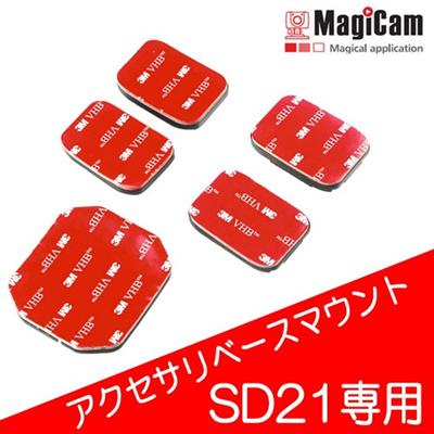 【送料無料+レビューでmicroSD2GBプレゼント!】Magicam SD19/21用 アクセサリベースマウント メーカー純正品  接着マウント ※ヘルメットやSD21本体は付属しません【M01/M11/M0】の画像