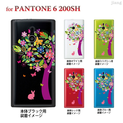 【PANTONE6 ケース】【200SH】【Soft Bank】【カバー】【スマホケース】【クリアケース】【フラワー】【花とウサギ】 22-200sh-ca0074の画像
