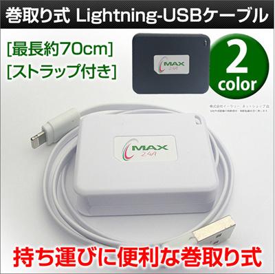 ライトニングケーブル 70cm iPhone6 iPhone5 Lightning ケーブル 巻き取り式 USB充電ケーブル ストラップ付き iPhone5 対応 リール式 巻取り 巻き取り 巻取 iPad mini Air ER-IP5CG[ゆうメール配送][送料無料]の画像