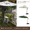 【送料無料】ガーデンパラソル