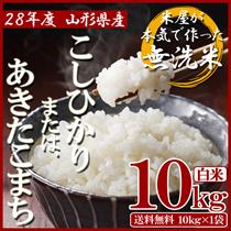 【送料無料】選べる無洗米 10kg(10kg×1袋)【選べる28年度 山形県産 コシヒカリ あきたこまち】 お米屋さんが本気で作った、研がずに食べれる乾式無洗米のお米です。もちもちとした粘りあるおいしい無洗米を是非ご賞味下さい。コシヒカリは表示価格より+200円となります。【国内産】【沖縄・離島不可】