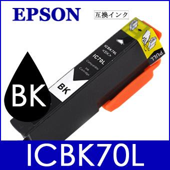 【送料無料】高品質で大人気!純正同等クラス EPSON 大容量インクカートリッジ (黒/ブラック) ICBK70L 互換インク【互換インクカートリッジ 汎用品 エプソン プリンター用インクタンク カラリオ/ビジネスインクジェット】の画像