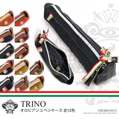 オロビアンコ Orobianco ペンケース TRINO トリノ ステーショナリーの画像