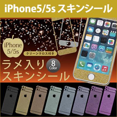 iPhone5 スキンシール iPhone5s 保護シール キラキラ ラメ入り おしゃれ かわいい 可愛い カラフル 全面ステッカー IP5F-2RAME[ゆうメール配送][送料無料]の画像