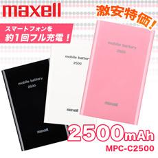 モバイルバッテリー 日立 マクセル スマホ 充電器 スマートフォン 2500mAh iPhone6 iPhone SE iPhone 5s iPhone 5 iPhone 対応 maxell MPC-C2500 [ゆうメール配送][送料無料]