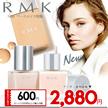 NEW 【リニューアル】 RMK メイクアップベース BASE MAKE UP ベースメイクアップ 各種  アールエムケー ツヤ肌・透明感あふれる肌づくり