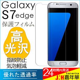感謝セール Galaxy S7 Edge用液晶保護フィルム TPUフィルム 指紋防止 気泡が消える