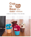 [Best gift ever ] Car dust cleaner /Screen cleaner / Cute monitor cleaner / Car interior dust cleaner  /Keyboard dust cleaner / ipad screen Cleaner /stain remove / gift  /Cup Bear /Valentine gift
