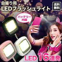 【送料無料】自撮り用 LED フラッシュ ライト/スポットライト/ミニ/3段階 光量調整式/バッテリータイプ