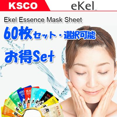 激安・人気マスク★(EKEL)コエンザイ