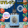 UV・LED レジン液 ハード65g スリムボトル ジェルネイル レジン手芸