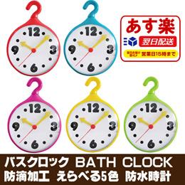 バスクロック 防滴加工 えらべる5色 防水時計【国内発送/即納 】