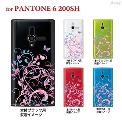 【PANTONE6 ケース】【200SH】【Soft Bank】【カバー】【スマホケース】【クリアケース】【フラワー】【花と蝶】 22-200sh-ca0083の画像