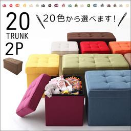 20色から選べる、折りたたみ式収納スツール【TRUNK】トランク2Pディープシーブルー