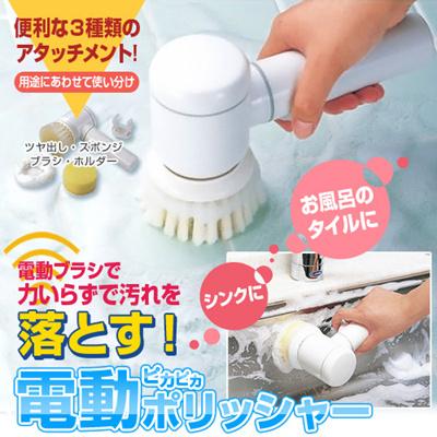 ピカピカポリッシャーAY-4180■電動クリーナー/電動ブラシクリーナー/お風呂掃除・キッチン掃除など水周り掃除に便利