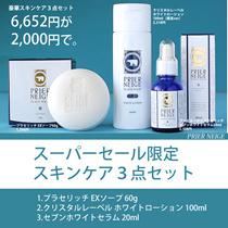 [スーパーセール期間限定]白くま化粧品【豪華スキンケア3点セット】衝撃70%OFF