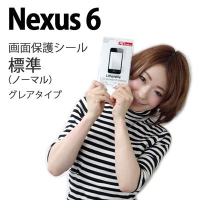 【国内配送】Nexus6 (2014夏モデル) 用 画面保護 標準プロテクトシール(光沢) [ネクサス6 ネクサス nexus6 スマホ シール 保護シール 液晶 フィルム 保護フィルム]の画像