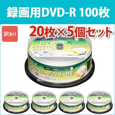DVD-R 100枚 20枚×5個 スピンドル インクジェットプリンタ対応 16倍速 CPRM対応 maxell 日立マクセル 120分 録画用 ワイドプリンタブル DVDR|DRD120CPW20SP_H_5M [宅配便配送][訳あり]の画像