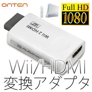 【送料無料】≪新型≫Wiiの映像出力をHDMIに変換し最大1080pアップコンバート!Wii背面のAVマルチ出力端子に接続するだけ!NintendoWii用変換コンバーター「HDMI Converter for Wii Wii2HDMI FullHD」 HDMI端子入力のPCモニターや液晶テレビ出力可能の画像