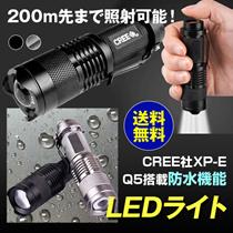 LEDライト≪米国CREE社製Q5高輝度LED使用≫200m先まで照射可能!コンパクトサイズで200ルーメンの高出力!生活防水機能♪(ライト、ペンライト、防犯、夜道の安全確保、アウトドア)