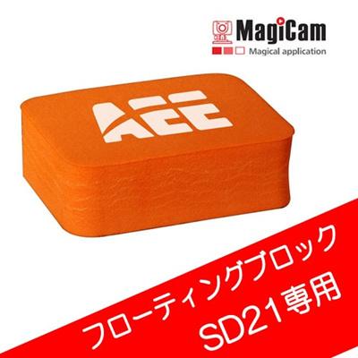 【送料無料+レビューでmicroSD2GBプレゼント!】Aee Technology Magicam SD21 フローティングブロック 海 サーフィン 装着しておけば浮いてきて目立つ色 ※本体は付属しません / Floaterの画像