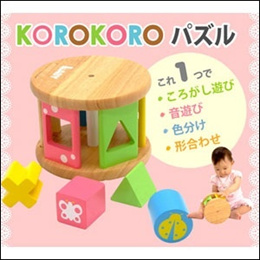 6営業日内発送■Edute(エデュテ)LABYシリーズ KOROKOROパズル LA-001■10ヶ月から遊べる安心・安全な木製ファーストトイ。転がして遊んだり、パーツを振って音を楽しんだり♪成長に合わせてパズル遊びも。ご出産祝いなど。