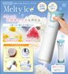 【送料無料】かき氷器 台湾風 屋台風 『メルティーアイス』KK-00390 アイスクリームメーカー D-STYLIST 電動かき氷器