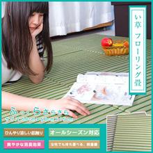 ユニット畳 い草のフローリング畳 58×58×12 イ草マット  9枚セット ラグ 送料無料