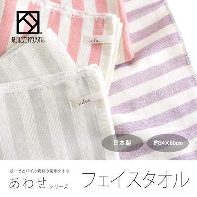 日本製 泉州タオル あわせ フェイスタオル 約34×80cm 表/ガーゼ 裏/パイル SA-702の画像