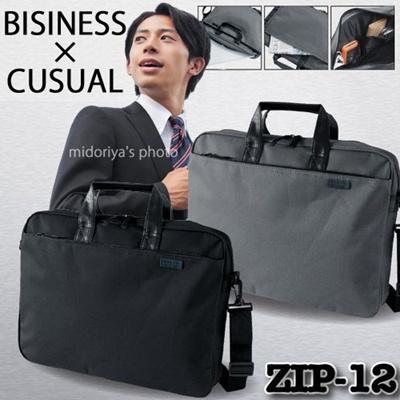 ビジネスバッグバッグ2Wayショルダーバッグバックメンズ紳士ビジネスカジュアルバッグ(ka-ZIP-12)通勤通学オシャレ父の日誕生日プレゼント飽きのこないオールマイティーなデザイン。