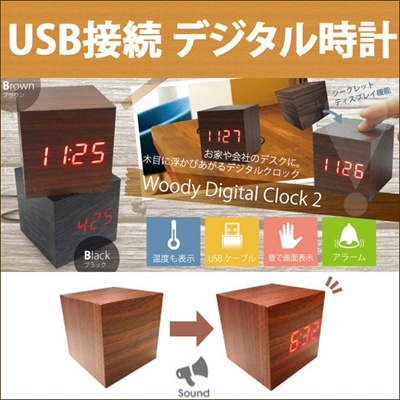 USB デジタル時計 LED 卓上 デスク 置き時計 ウッド デジタルクロック 温度計 アラーム機能 目覚まし時計 置時計 木製 木目調 ウッディーデジタル時計 USB電源 WZH-056[定形外郵便配送][送料無料]の画像
