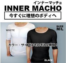 ★50%OFF★インナーマッチョ(Inner Macho) 鍛えなくていいんです!着た瞬間からマッチョなボディーに 筋トレいらず即効インナー♪