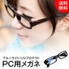 【送料無料】人気のPCメガネ!伊達メガネとしても使えるオシャレ/ビジネス兼用軽量ブルーライトカットUVカット紫外線対策仕様レンズ メンズ/レディース共用パソコン用メガネ【ヤマトメール便発送】