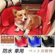【theleader】GZ140 ペット用 敷物 犬用 敷物 車用 携帯方便  防水 3色選べる135*125cm