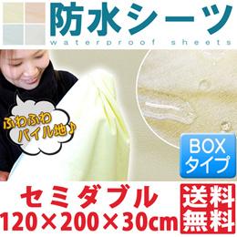 防水シーツ BOXシーツ セミダブル おねしょ対策防水シーツ 120×200cm ベッドタイプ 洗える シーツ 介護 おねしょ ペット 綿(代引不可)【送料無料】